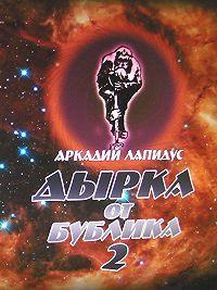 Аркадий Лапидус -Дырка от бублика 2. Байки о вкусной и здоровой жизни