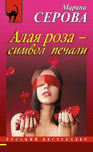 Марина Серова -Алая роза – символ печали