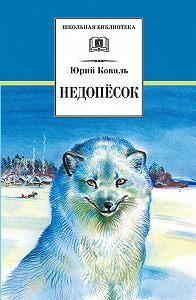 Юрий Коваль -Недопёсок