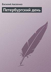 Василий Авсеенко - Петербургский день