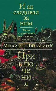 Михаил Любимов - И ад следовал за ним: Приключения