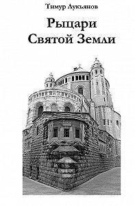 Тимур Лукьянов -Рыцари Святой Земли