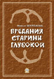 Миясат Шурпаева - Предания старины глубокой