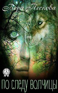 Вера Пескова -По следу волчицы