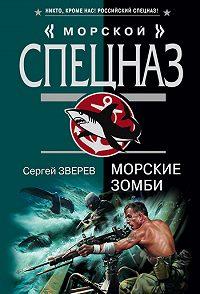 Сергей Зверев -Морские зомби