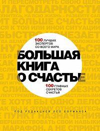 Лео Борманс - Большая книга о счастье