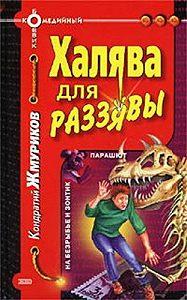 Кондратий Жмуриков - Халява для раззявы