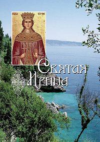 Сборник -Святая великомученица Ирина
