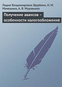 Лидия Владимировна Щербина -Получение авансов – особенности налогообложения