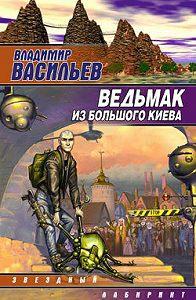 Владимир Васильев -Вопрос цены