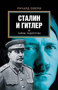 Ричард Овери -Сталин и Гитлер