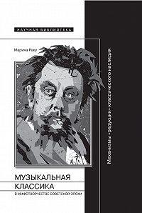 Марина Раку -Музыкальная классика в мифотворчестве советской эпохи