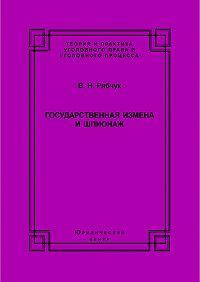 Виталий Рябчук - Государственная измена и шпионаж. Уголовно-правовое и криминологическое исследование