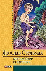 Ярослав Стельмах -Митькозавр iз Юрківки