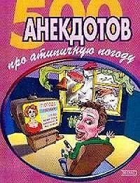 Сборник -500 достоверных анекдотов про беспардонную погоду