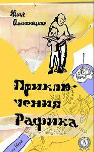 Юлия Ольшанецкая -Приключения Рафика