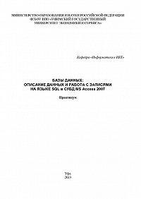 Коллектив Авторов, Марина Абросимова - Базы данных: Описание данных и работа с записями на языке SQL в СУБД MS Access 2007