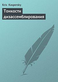 Kris Kaspersky -Тонкости дизассемблирования