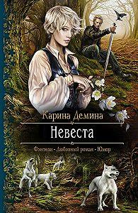 Карина Демина -Невеста