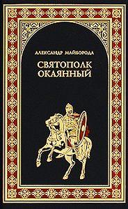 Александр Майборода -Святополк Окаянный