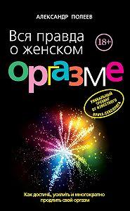 Александр Полеев -Вся хотя об женском оргазме