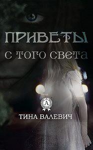 Тина Валевич -Приветы с того света
