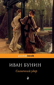 Иван Бунин -Солнечный удар (сборник)