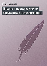 Иван Тургенев - Письмо к представителям харьковской интеллигенции