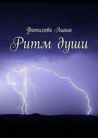 Лиана Фатихова -Ритм души