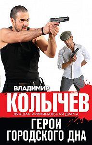 Владимир Колычев - Герои городского дна