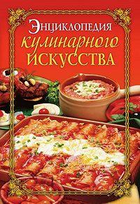 Елена Анатольевна Бойко -Энциклопедия кулинарного искусства