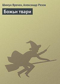 Александр Резов -Божьи твари