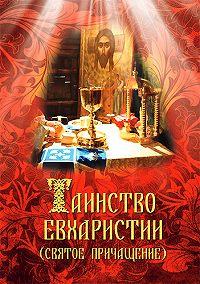 Сергей Милов -Таинство Евхаристии (Святое Причащение)