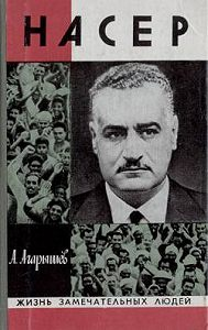 Анатолий Агарышев -Гамаль Абдель Насер