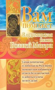 Анна Чуднова - Вам поможет Владимирская икона Божией Матери