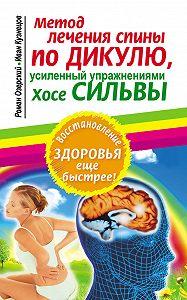Иван Кузнецов, Роман Озерский - Метод лечения спины по Дикулю, усиленный упражнениями Хосе Сильвы