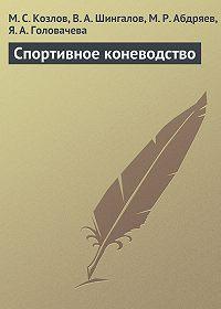 М. С. Козлов -Спортивное коневодство