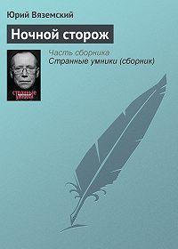 Юрий Вяземский - Ночной сторож
