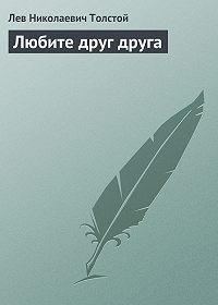 Лев Толстой -Любите друг друга