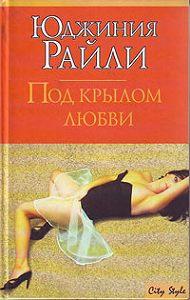 Юджиния Райли -Под крылом любви