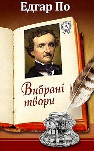 Едгар По -Вибрані твори