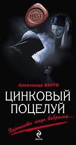 Александр Варго - Цинковый поцелуй
