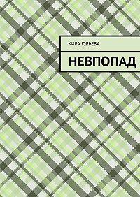 Кира Юрьева -Невпопад