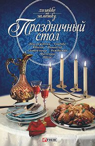 Дмитрий Таболкин, Татьяна Иовлева - Праздничный стол