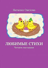 Наталия Овезова -Любимые стихи. Читаем малышам