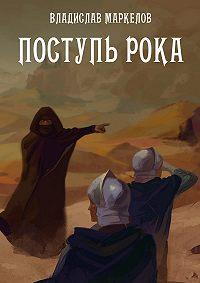 Владислав Маркелов -Поступь Рока