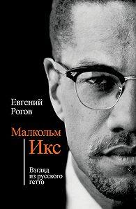 Евгений Рогов -Малкольм Икс. Взгляд из русского гетто
