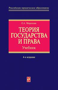 Л. А. Морозова - Теория государства и права