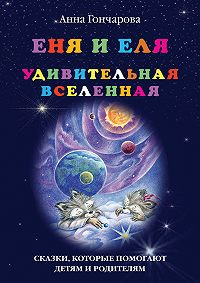 Анна Гончарова -Еня и Еля. Удивительная вселенная
