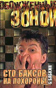 Борис Бабкин - Сто баксов на похороны